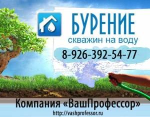 бурение скважин на воду в Пушкино
