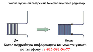 замена батареи в Пушкино