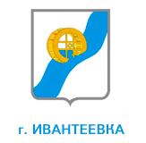 ivanteevka-gorod